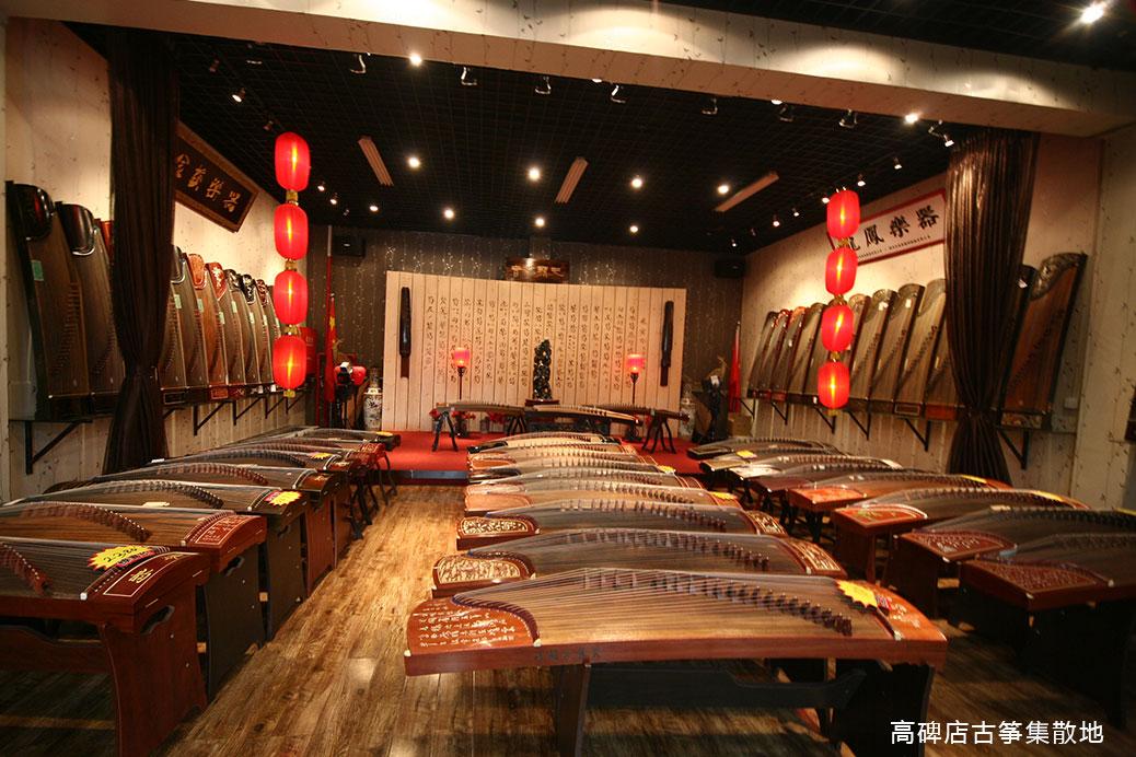 琴楓國樂古箏實體店展示圖1
