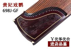 敦煌698J-GF贵妃戏嘤