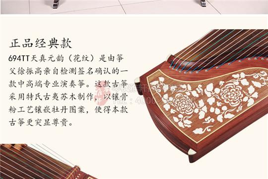 敦煌古筝694TT-天真元韵 中端知名型号