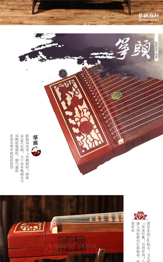 敦煌古筝696D-双鹤朝阳