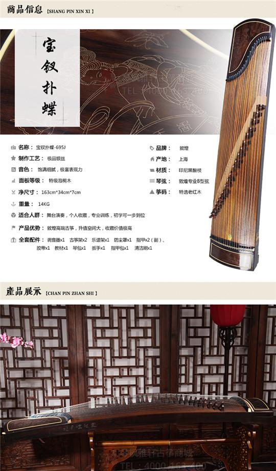 敦煌古筝695J-宝钗扑蝶