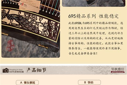敦煌古筝695DL-梅庄琴韵