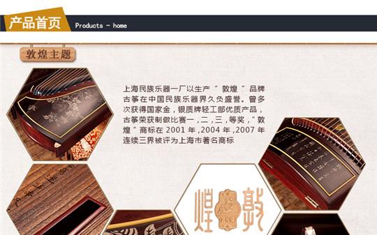 敦煌古筝698T-天真元韵(牡丹)热门高端古筝