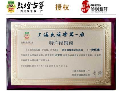 敦煌品牌授权-琴枫雅轩