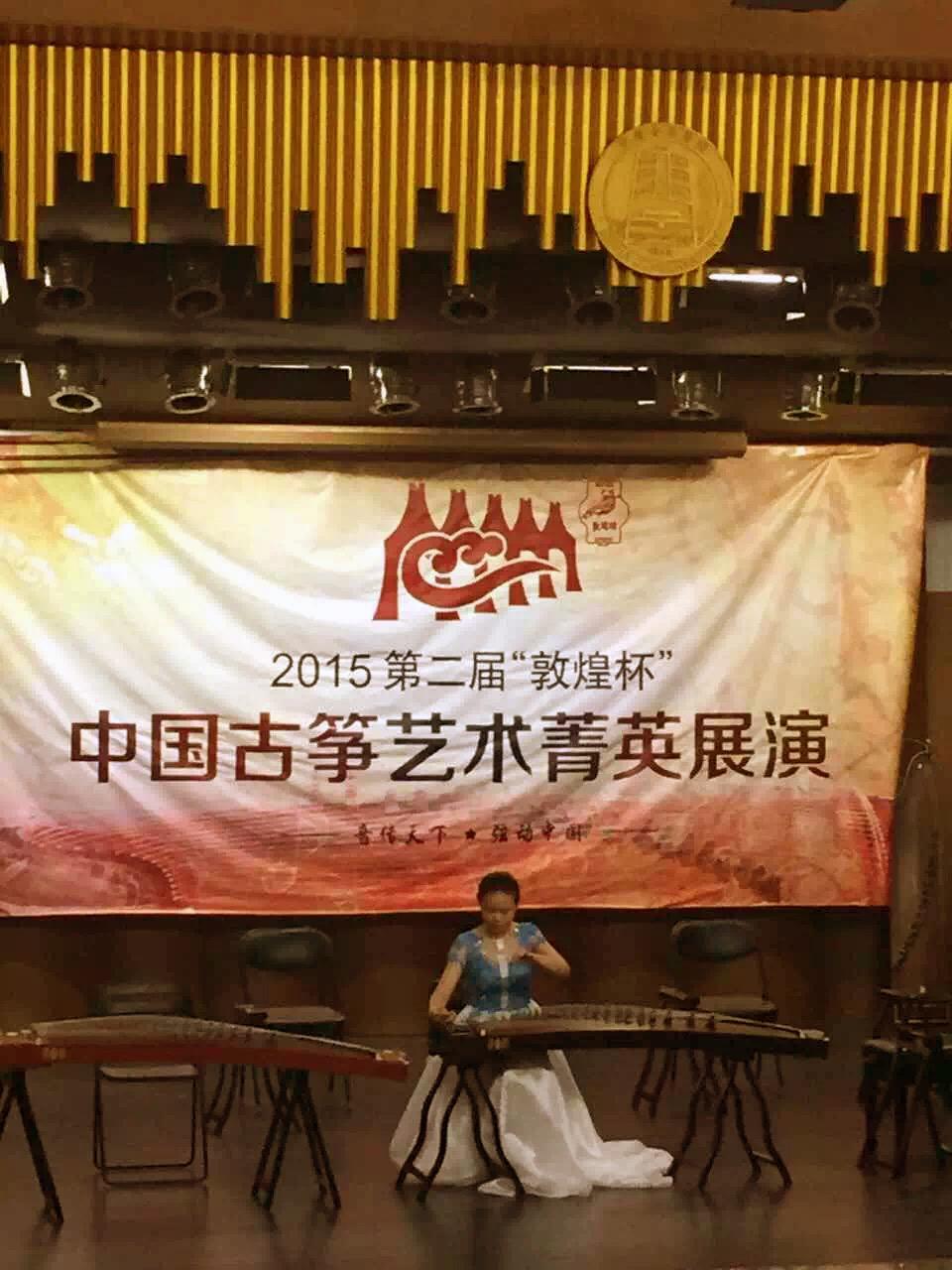 """2015年第二届""""敦煌杯""""全国青少年古筝比赛火热开赛"""