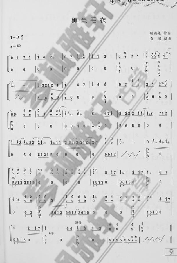 黑色毛衣-古筝曲谱-古筝谱子-古筝曲简谱-琴枫雅轩