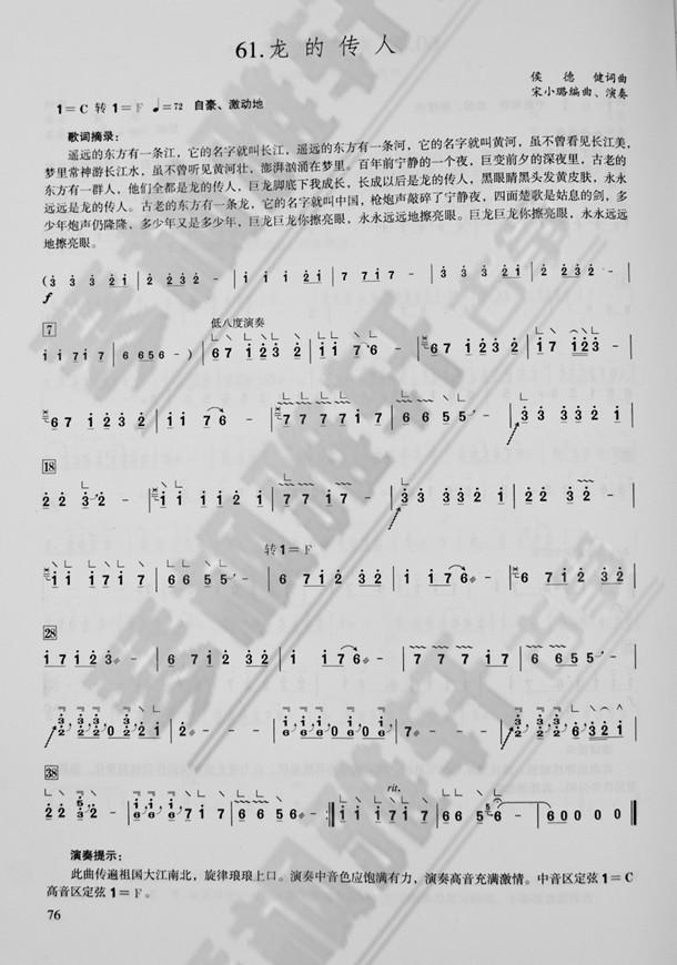 龙的传人-古筝曲谱-古筝谱子-古筝曲简谱-琴枫雅轩
