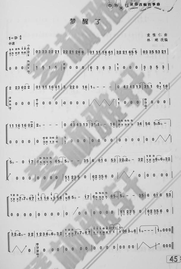 梦醒了-古筝曲谱-古筝谱子-古筝曲简谱-琴枫雅轩