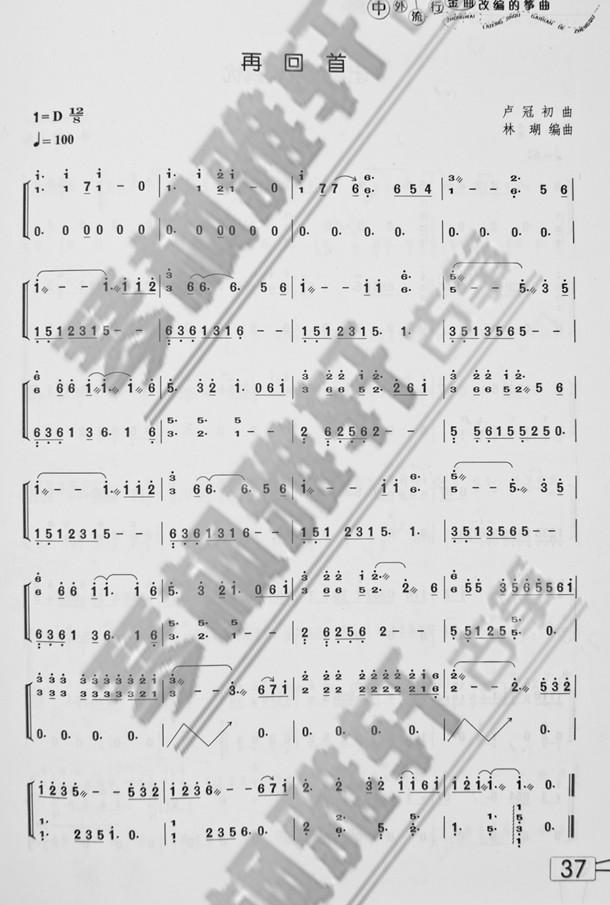 天路古筝曲谱