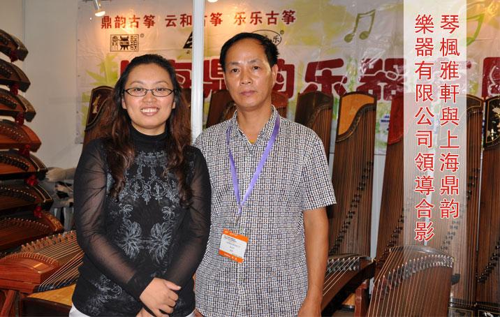 琴枫雅轩与上海鼎韵乐器有限公司