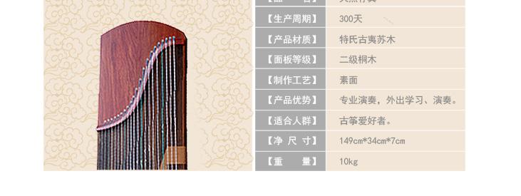 古筝的结构名称