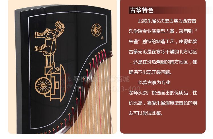 朱雀古筝520特制筝