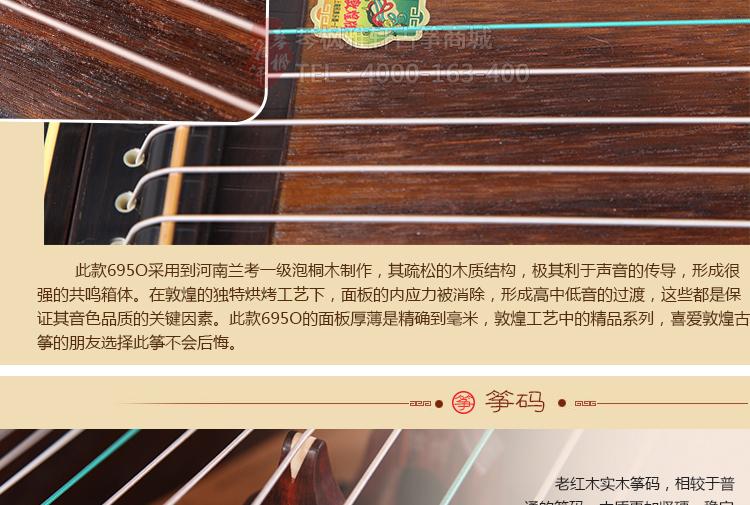 敦煌古筝695O天然纯真(素面筝)