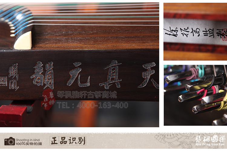 敦煌古筝695T天真元韵(牡丹图案)