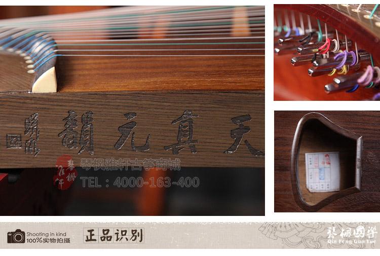 敦煌古筝693T天真元韵(鲤鱼)