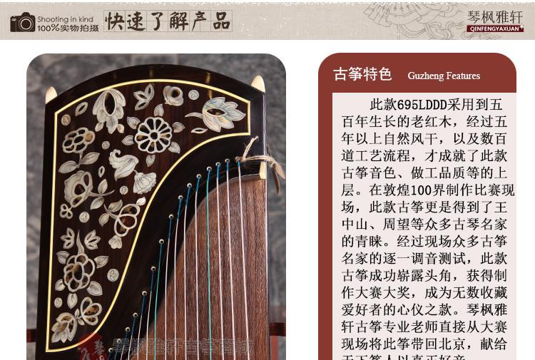 古筝苍歌引曲谱