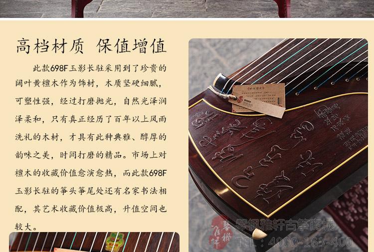 敦煌古筝698F玉影长驻(书法)浮雕经典款