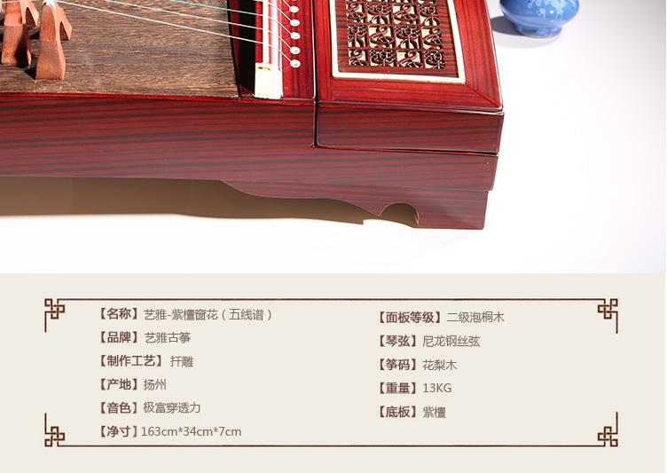 艺雅-紫檀窗花(五线谱)