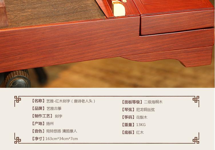 艺雅-红木刻字(唐诗老人头)