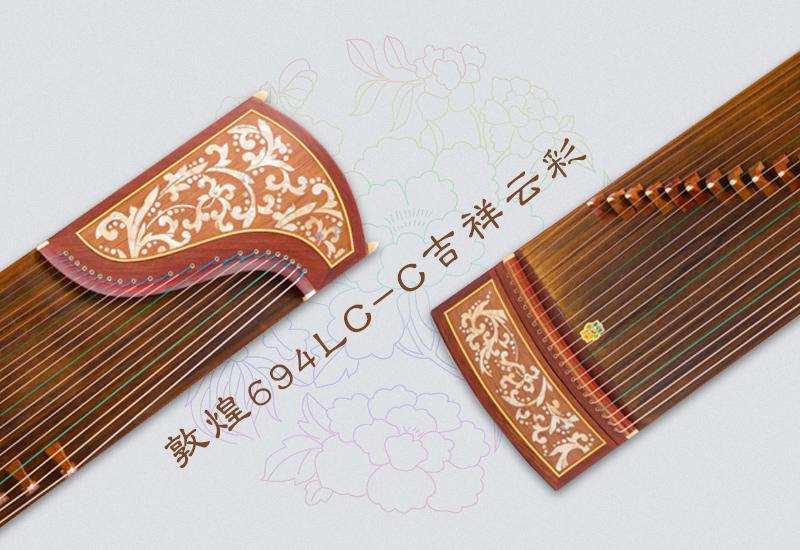 『敦煌古筝694LC-C吉祥云彩』高性价比演奏筝