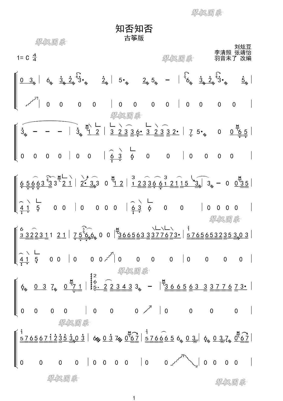 《知否知否应是绿肥红瘦》主题曲古筝曲谱,高清版