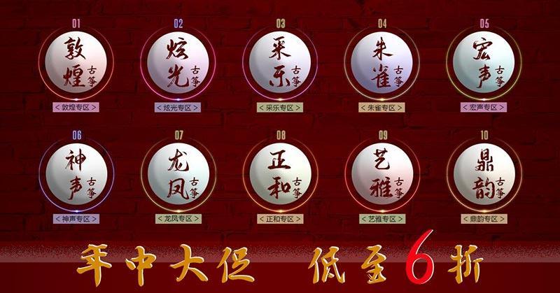 敦煌古筝价格及敦煌古筝型号大全(2020最新)
