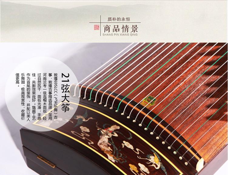 敦煌古筝695LCC(飞天乐舞)