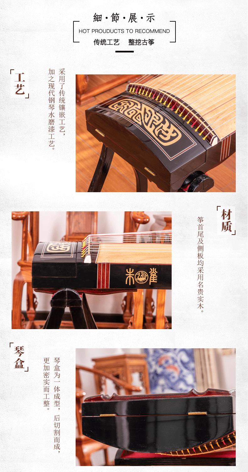 朱雀古筝09A型