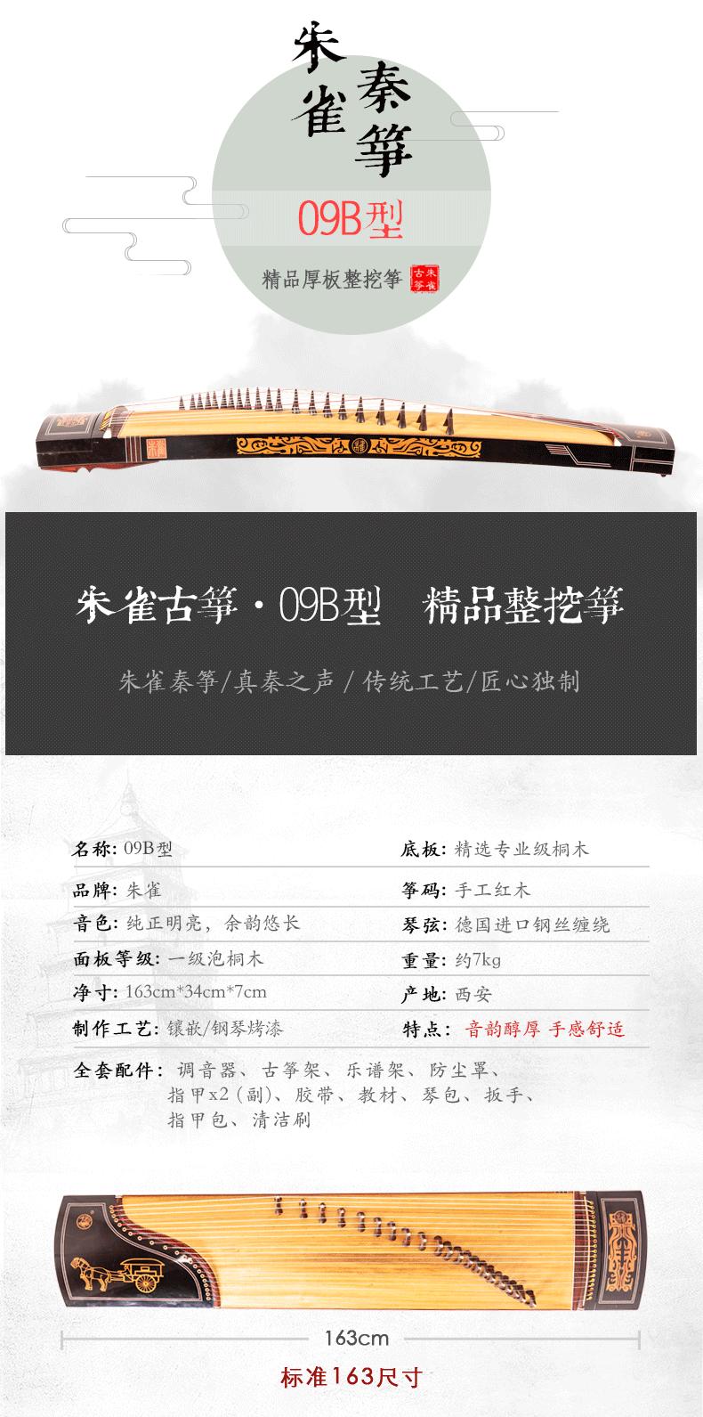 朱雀古筝09B型