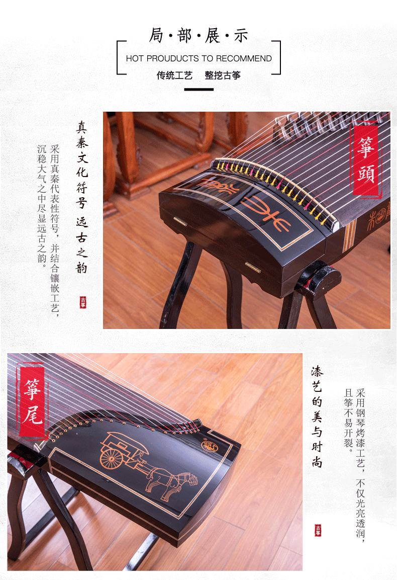 朱雀古筝J630型经典筝