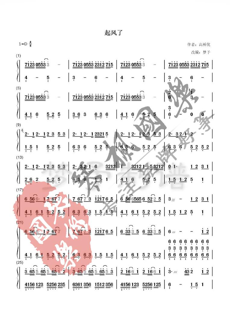 《起风了》古筝谱D调