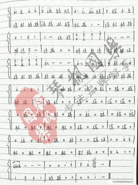 《青城山下白素贞》古筝谱
