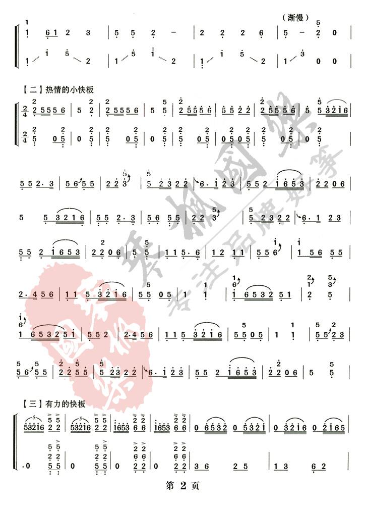 《洞庭新歌》古筝谱