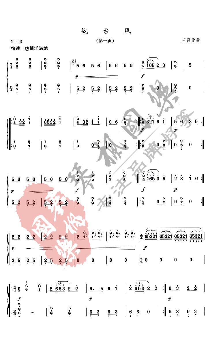 《战台风》古筝谱