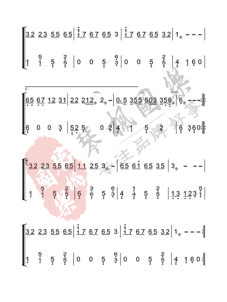 《青花》古筝谱