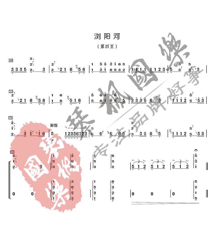 《浏阳河》古筝谱