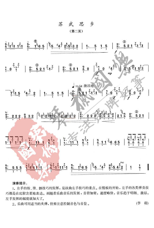 《苏武思乡》古筝谱
