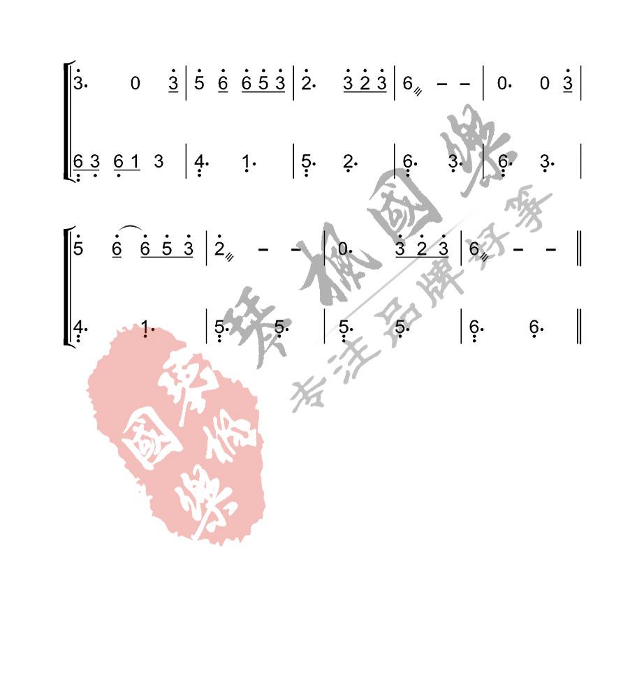 《余香》古筝谱