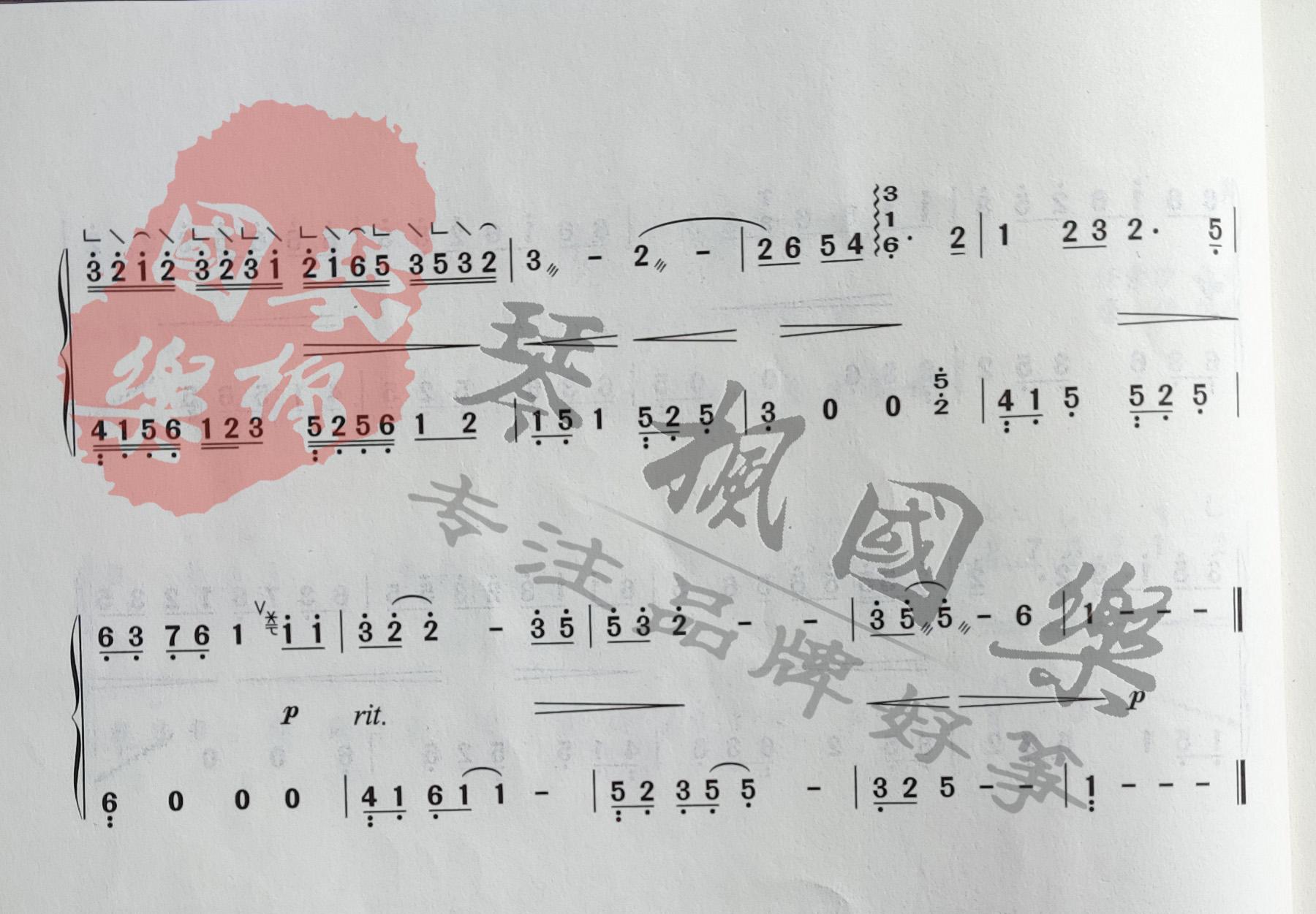 《胡广生》古筝谱