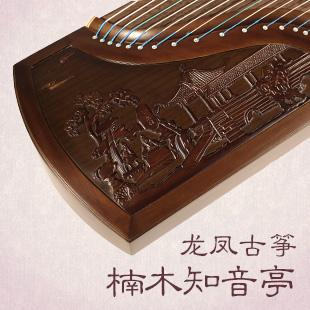 龙凤古筝-楠木知音亭